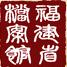 福建省档案馆