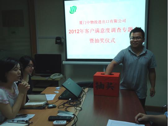 图三:2012年8月20日我司郭总助于厦门总部专题会现场参与抽奖活动